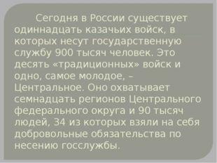 Сегодня в России существует одиннадцать казачьих войск, в которых несут госу