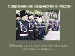 Современное казачество в России В России растёт количество казачьих учебных з