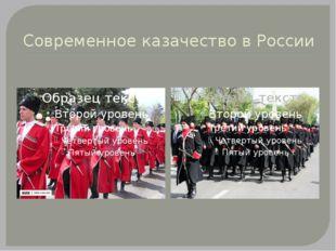 Современное казачество в России