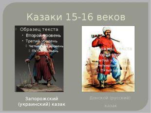 Казаки 15-16 веков Запорожский (украинский) казак Донской (русский) казак