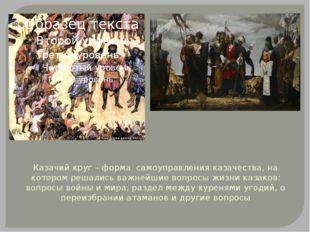 Казачий круг – форма самоуправления казачества, на котором решались важнейшие