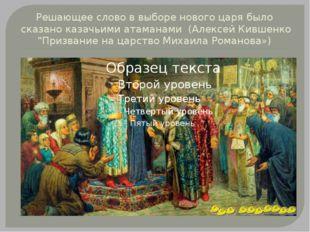 Решающее слово в выборе нового царя было сказано казачьими атаманами (Алексей