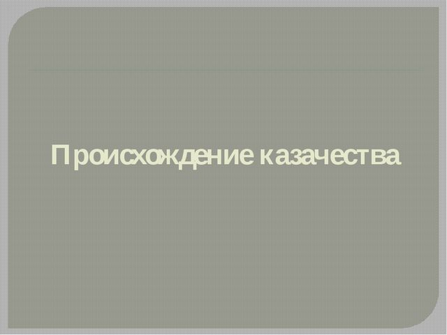 Происхождение казачества