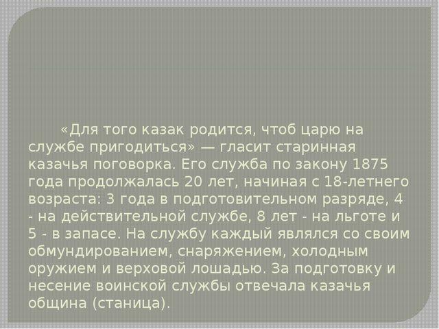 «Для того казак родится, чтоб царю на службе пригодиться» — гласит старинная...