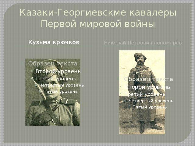 Казаки-Георгиевскме кавалеры Первой мировой войны Кузьма крючков Николай Петр...