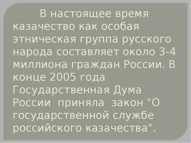 В настоящее время казачество как особая этническая группа русского народа со...