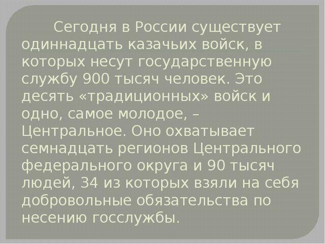 Сегодня в России существует одиннадцать казачьих войск, в которых несут госу...