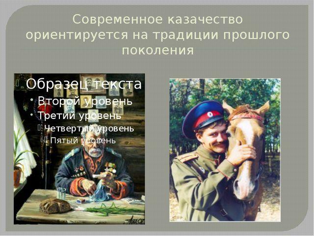 Современное казачество ориентируется на традиции прошлого поколения