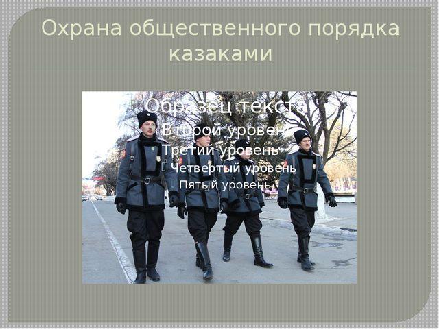 Охрана общественного порядка казаками