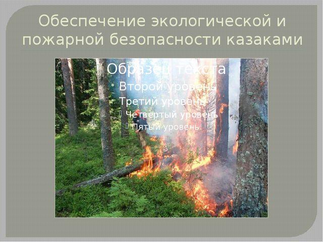 Обеспечение экологической и пожарной безопасности казаками