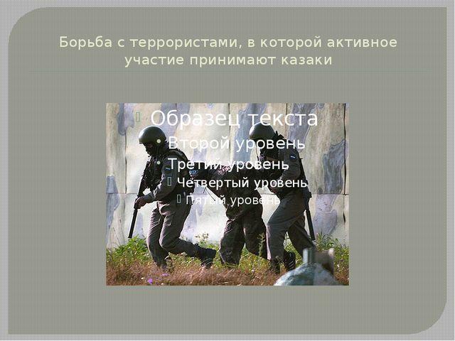 Борьба с террористами, в которой активное участие принимают казаки