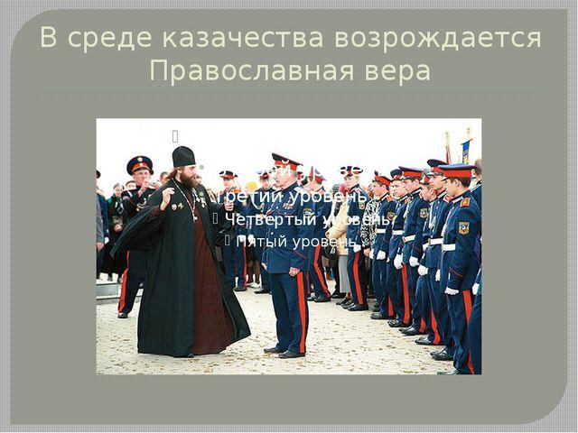 В среде казачества возрождается Православная вера