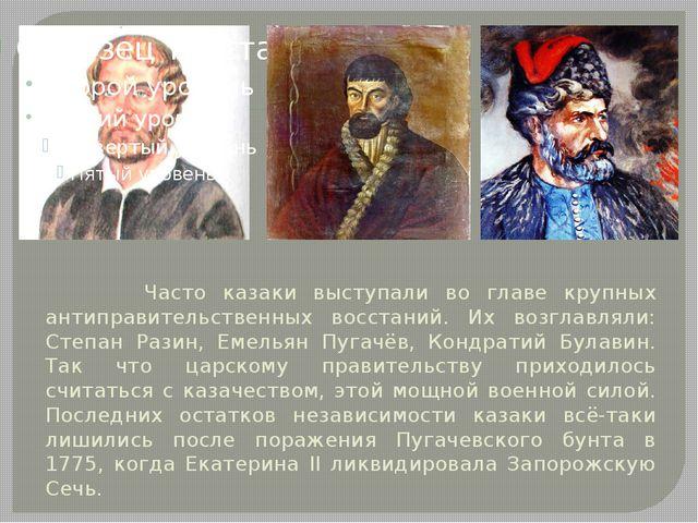 Часто казаки выступали во главе крупных антиправительственных восстаний. Их...