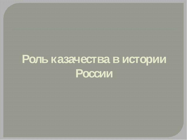Роль казачества в истории России