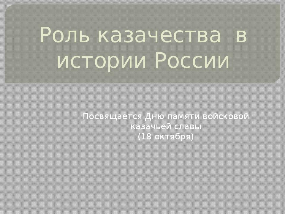 Роль казачества в истории России Посвящается Дню памяти войсковой казачьей сл...