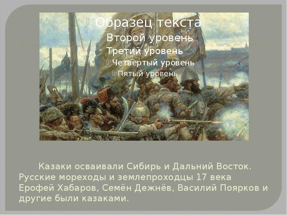 Казаки осваивали Сибирь и Дальний Восток. Русские мореходы и землепроходцы 1...