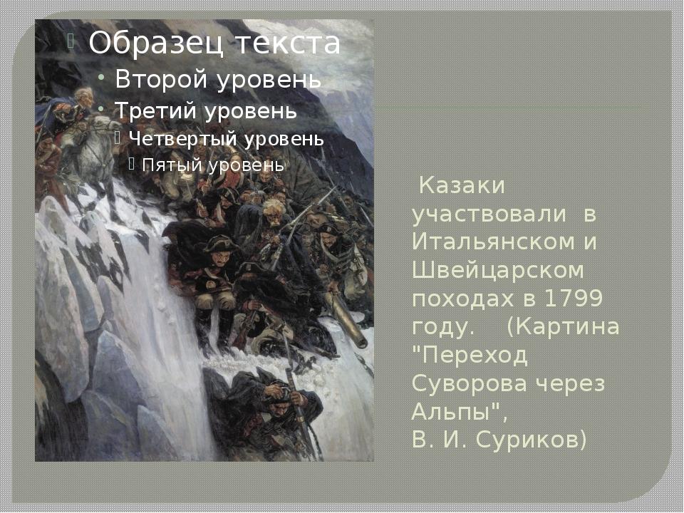 Казаки участвовали в Итальянском и Швейцарском походах в 1799 году. (Картина...