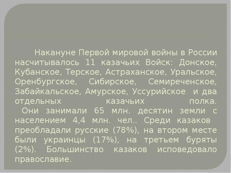Накануне Первой мировой войны в России насчитывалось 11 казачьих Войск: Донс...