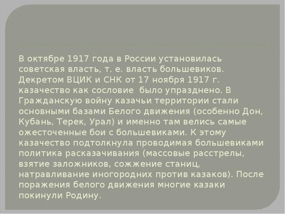 В октябре 1917 года в России установилась советская власть, т. е. власть боль...