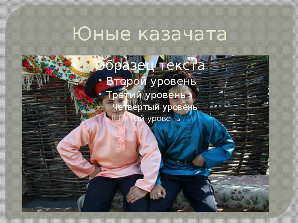 Юные казачата