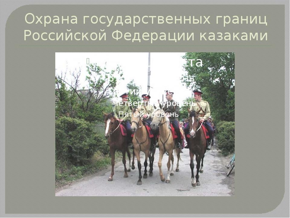 Охрана государственных границ Российской Федерации казаками
