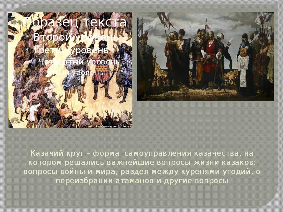 Казачий круг – форма самоуправления казачества, на котором решались важнейшие...