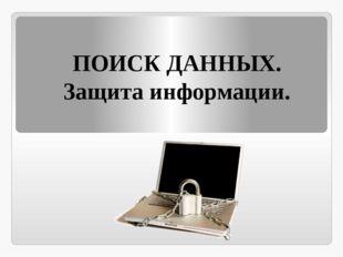 ПОИСК ДАННЫХ. Защита информации.