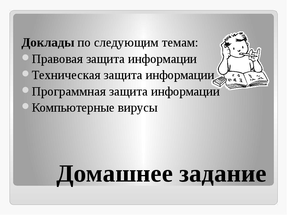 Домашнее задание Доклады по следующим темам: Правовая защита информации Техн...
