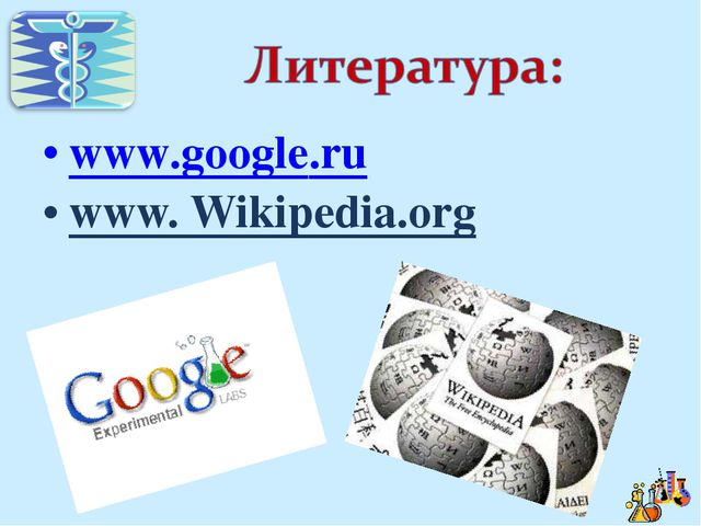 www.google.ru www. Wikipedia.org