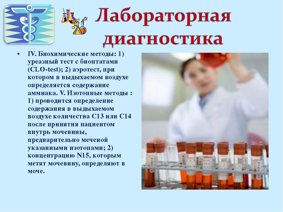 IV. Биохимические методы: 1) уреазный тест с биоптатами (CLO-test); 2) аэроте...