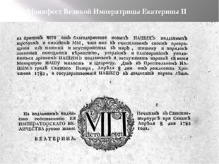 МанифестВеликой Императрицы Екатерины II