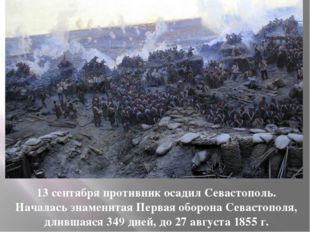 13 сентября противник осадил Севастополь. Началась знаменитая Первая оборона