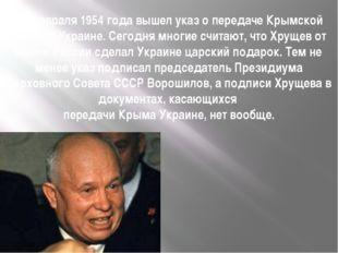 19 февраля 1954 года вышел указ о передаче Крымской области Украине. Сегодня