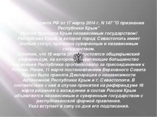 """Указ Президента РФ от 17 марта 2014 г. N 147 """"О признании Республики Крым"""" Р"""