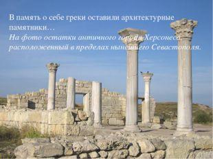 В память о себе греки оставили архитектурные памятники… На фото остатки антич