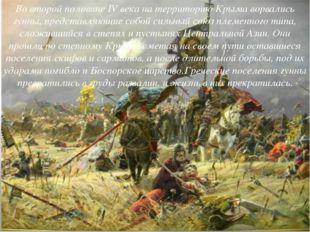 Во второй половине IV века на территорию Крыма ворвались гунны, представляющи