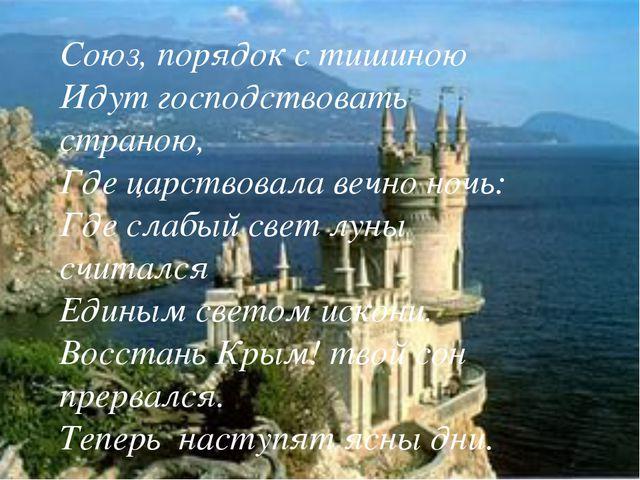 Союз, порядок с тишиною Идут господствовать страною, Где царствовала вечно но...