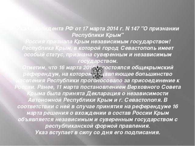"""Указ Президента РФ от 17 марта 2014 г. N 147 """"О признании Республики Крым"""" Р..."""