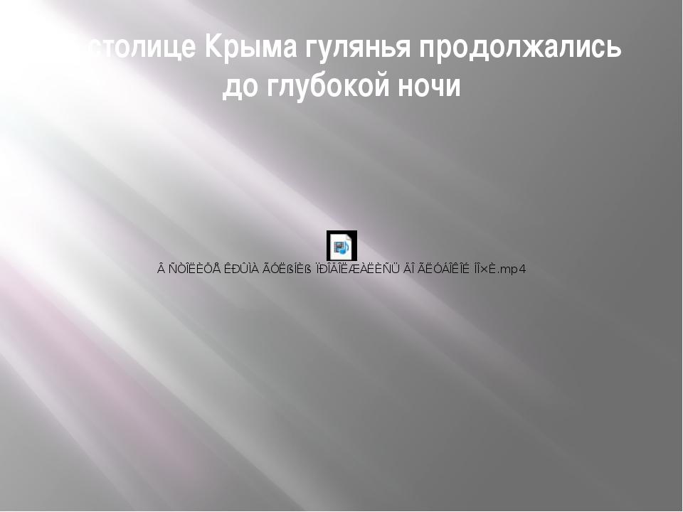 В столице Крыма гулянья продолжались до глубокой ночи
