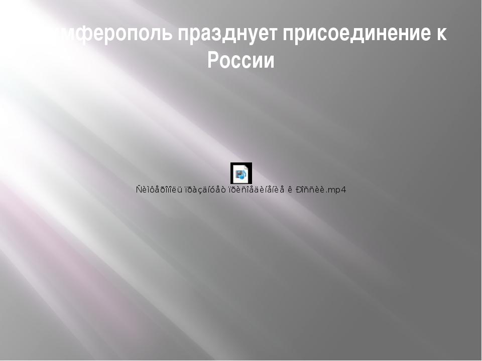 Симферополь празднует присоединение к России