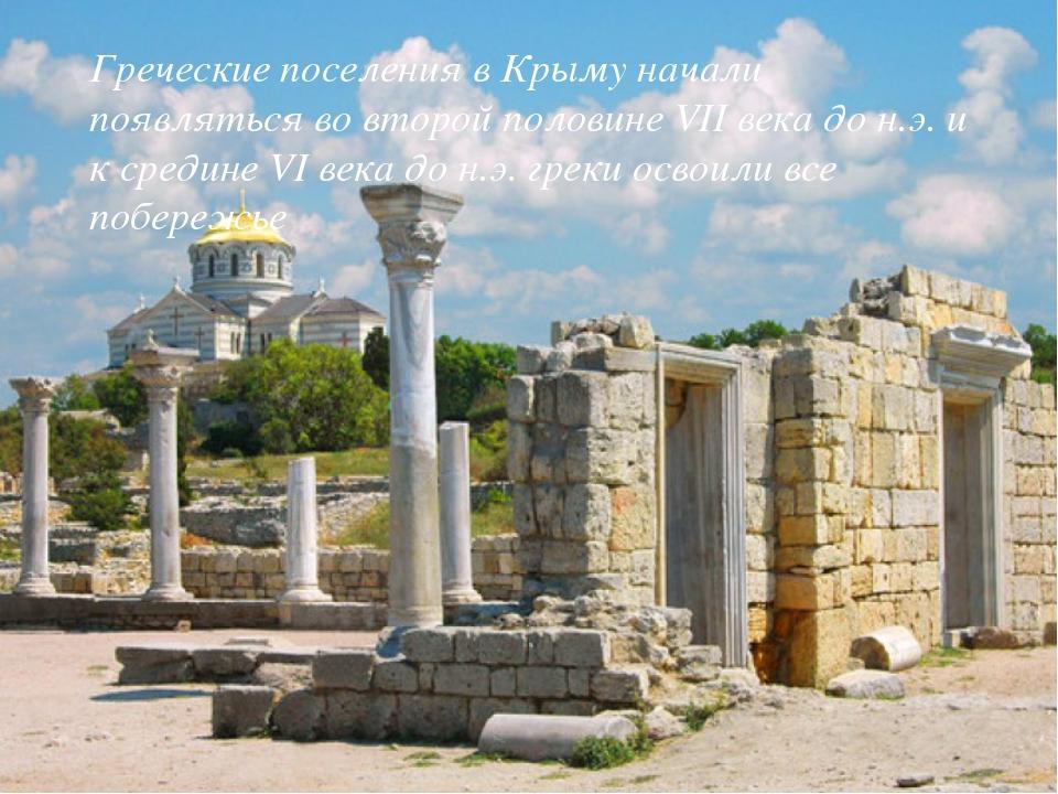 Греческие поселения в Крыму начали появляться во второй половине VII века д...