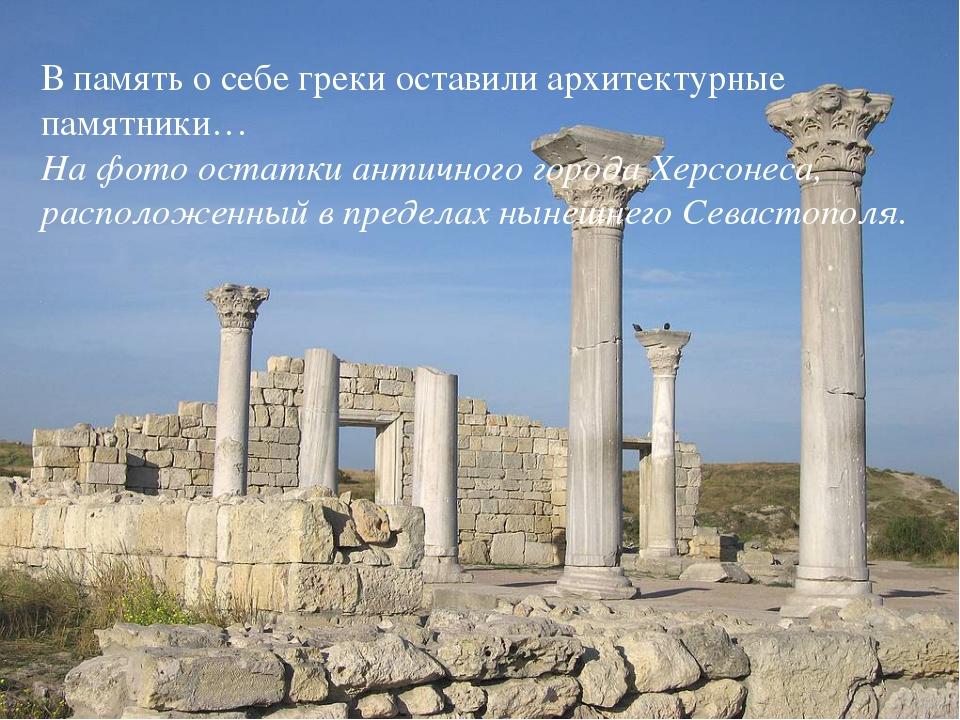 В память о себе греки оставили архитектурные памятники… На фото остатки антич...