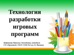 Технология разработки игровых программ Кудряшова Наталья Леонидовна, методист