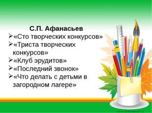 С.П. Афанасьев «Сто творческих конкурсов» «Триста творческих конкурсов» «Клуб