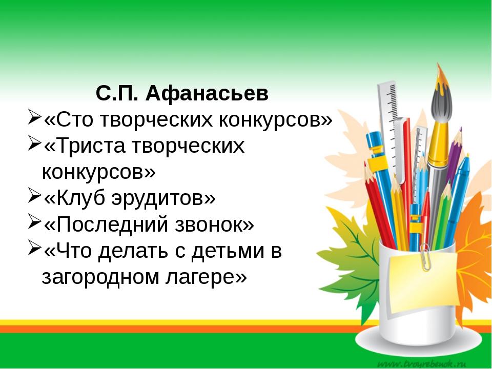 С.П. Афанасьев «Сто творческих конкурсов» «Триста творческих конкурсов» «Клуб...