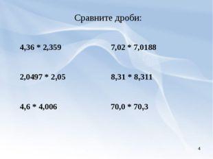 * Сравните дроби: 4,36 * 2,359 7,02 * 7,0188 2,0497 * 2,05 8,31 * 8,311 4,6 *