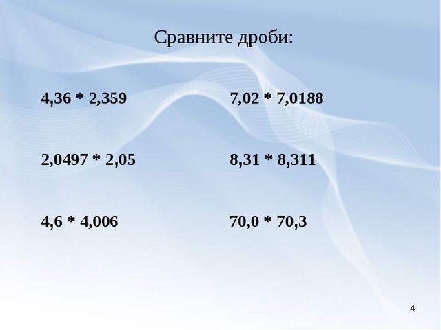 * Сравните дроби: 4,36 * 2,359 7,02 * 7,0188 2,0497 * 2,05 8,31 * 8,311 4,6 *...