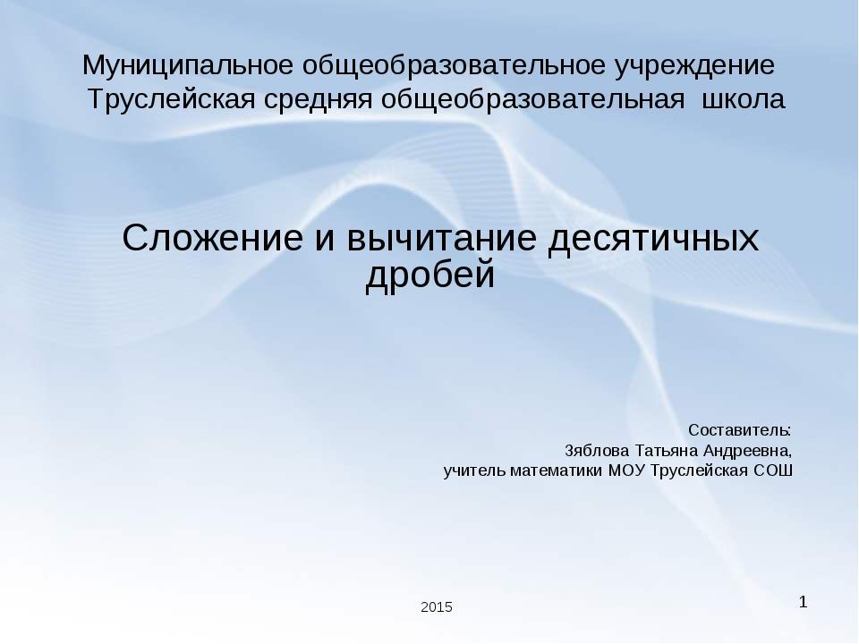 Муниципальное общеобразовательное учреждение Труслейская средняя общеобразова...