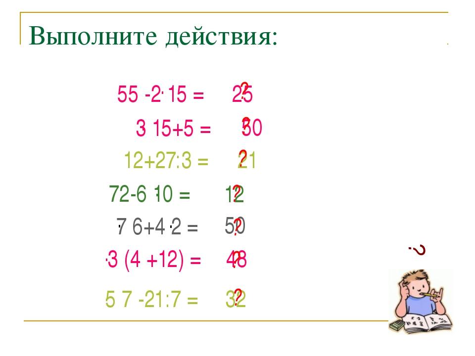 Выполните действия: 50 12 12+27:3 = 21 50 48 32 25 ? ? ? ? ? ? ? ? 3 15+5 = ....