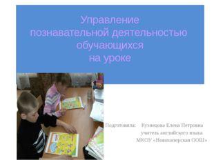 Управление познавательной деятельностью обучающихся на уроке Подготовила: Куз